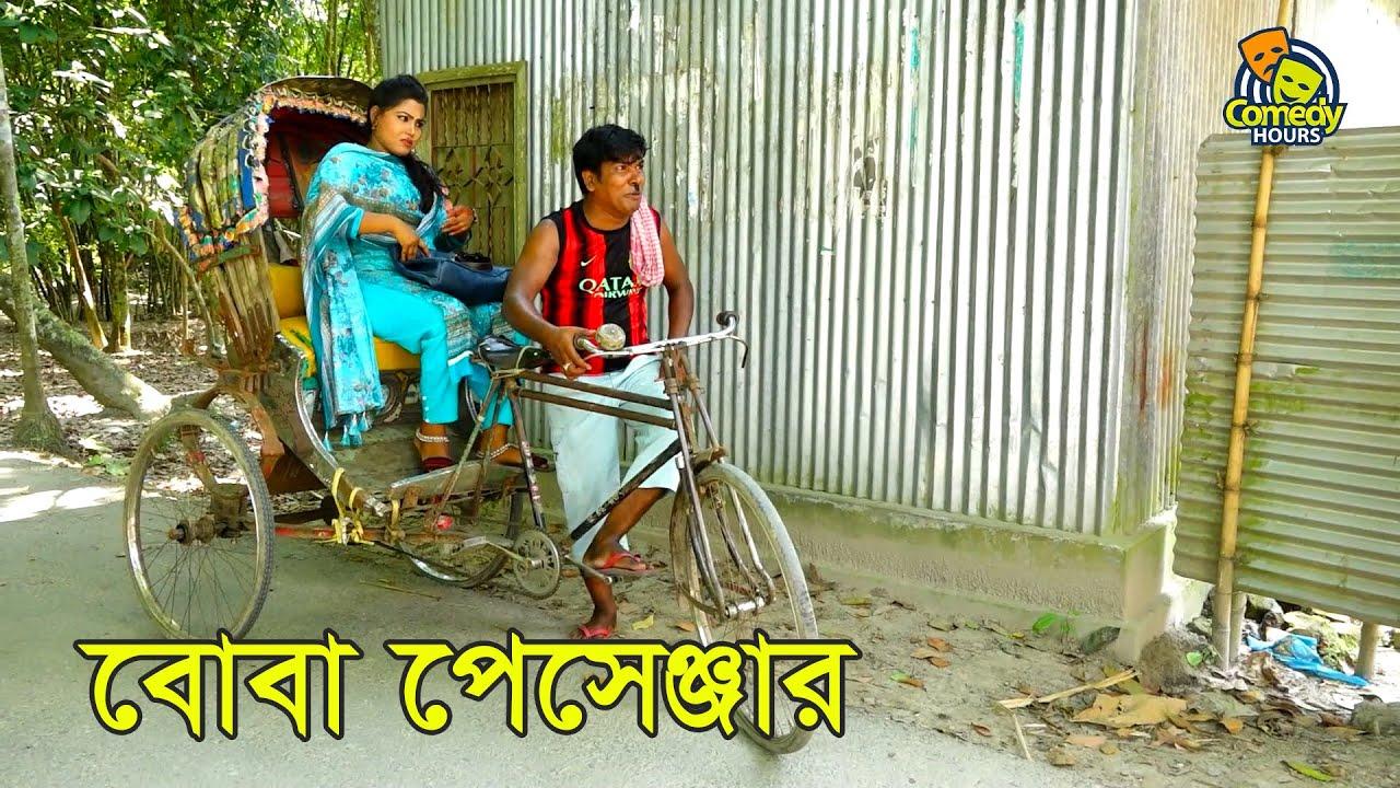 ভাদাইমা গুরুপের রবি চেংগুর কৌতুক - বোবা পেছেঞ্জার    Boba Pessenger    New Bangla Koutuk 2020
