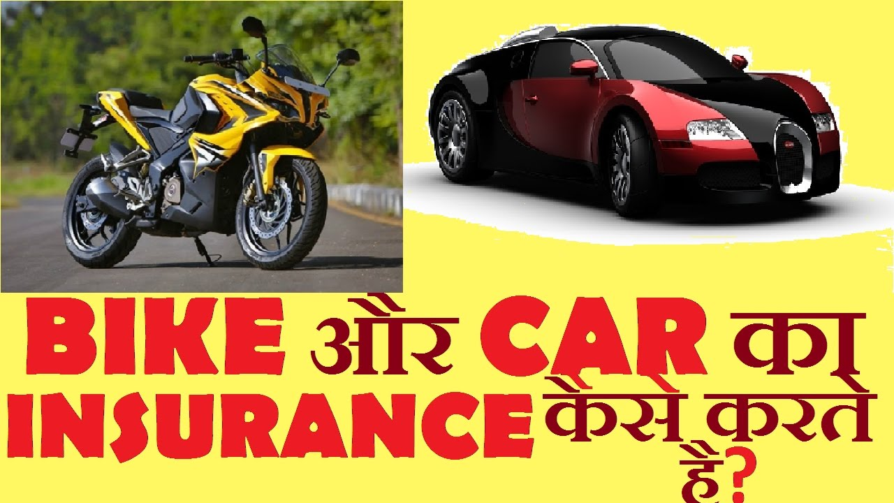 HOW TO BUY BIKE AND CAR INSURANCE !!! SMARTSUPPORT HINDI ...