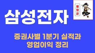 삼성전자 증권사별 1분기 실적과 영업이익 정리 / 삼성…