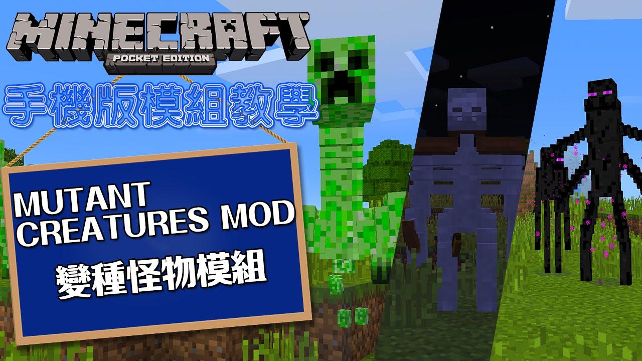 Minecraft PE 手機版 模組教學 - 變種怪物模組 Mutant Creatures - 手機版的四款奇怪生物 - YouTube