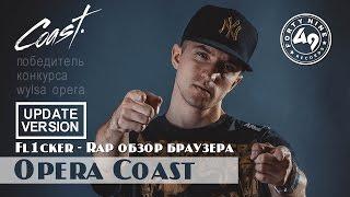 Fl1cker - Rap review browser Opera Coast (update version)