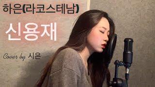 하은(라코스테남)-신용재(SHIN YONG JAE)[Cover by 시은]