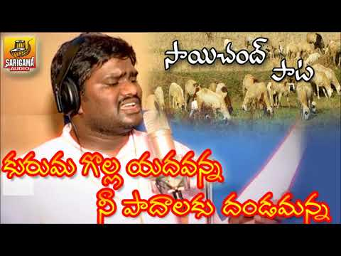 Kuruma Golla Yadavanna Ni Padalaku Dandamanna | Emotional Telangana Folk Songs | Saichand Folk Songs
