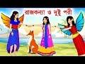 Rajkonna O Dushtu Pori - Rupkothar Golpo.3gp