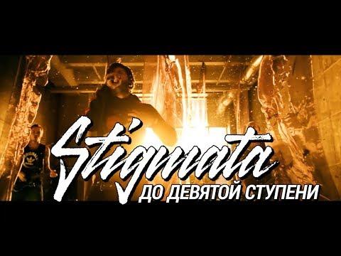 Клип Stigmata - До девятой ступени