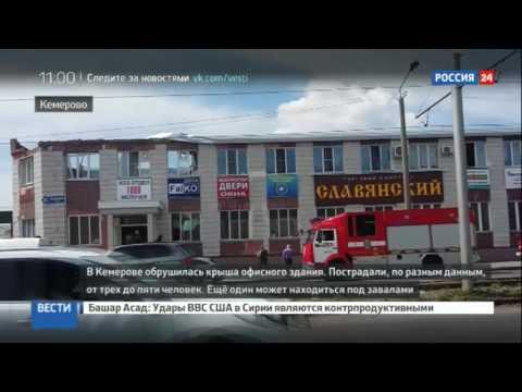 В Кемерове обрушилась крыша торгового центра: в больницу попали пять человек