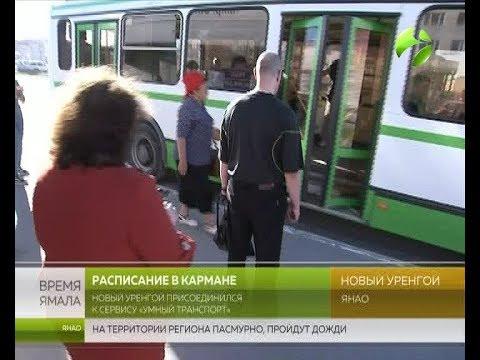 Новый Уренгой присоединился к сервису «Умный транспорт»