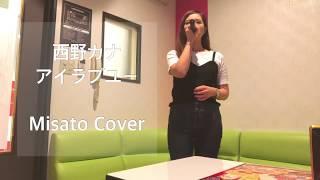 西野カナちゃんの新曲のアイラブユーです! 相変わらず可愛い曲です         もしかしたら消します! よかったら聴いてください.