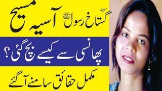 Complete story of Asia Maseeb case in urdu   Asia Malona Gustakhi | Asia Malona Ki Rehai |