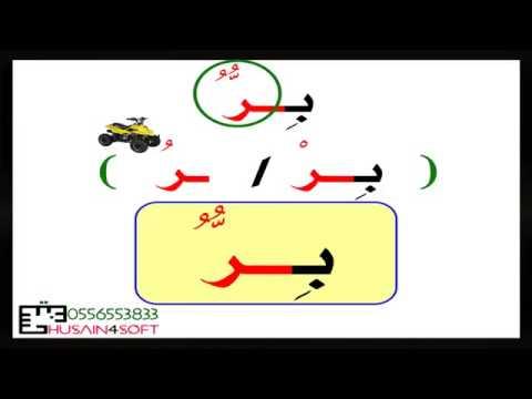 تعليم نطق الحرف المشدد مع تنوين الضم - YouTube