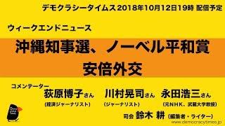 沖縄知事選、ノーベル平和賞、安倍外交