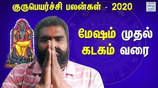 guru-peyarchi-palangal-2020-mesham-to-kadagam-tamil-raasi-palangal-hindu-tamil-thisai