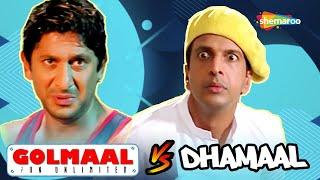Golmaal fun Unlimited V/S  Dhamaal |  Best Comedy Scenes | Arshad Warsi - Javed Jaffery - Vijay Raaz