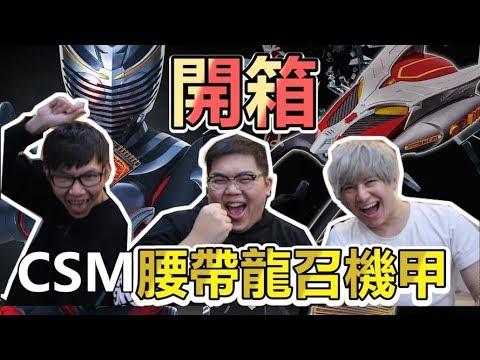 17年前的假面騎士「龍騎」CSM腰帶與龍召機甲! ADVENT!   ABULAE - YouTube