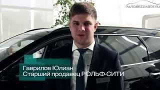 Отзыв старшего продавца Рольф Сити Ярославское Шоссе