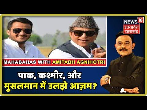 पाकिस्तान, कश्मीर, और मुसलमान में उलझ गए हैं Azam Khan?| Mahabahas | Amitabh Agnihotri