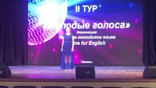 Саундтрек к сериалу «Чужестранка» Чернявская Юлия