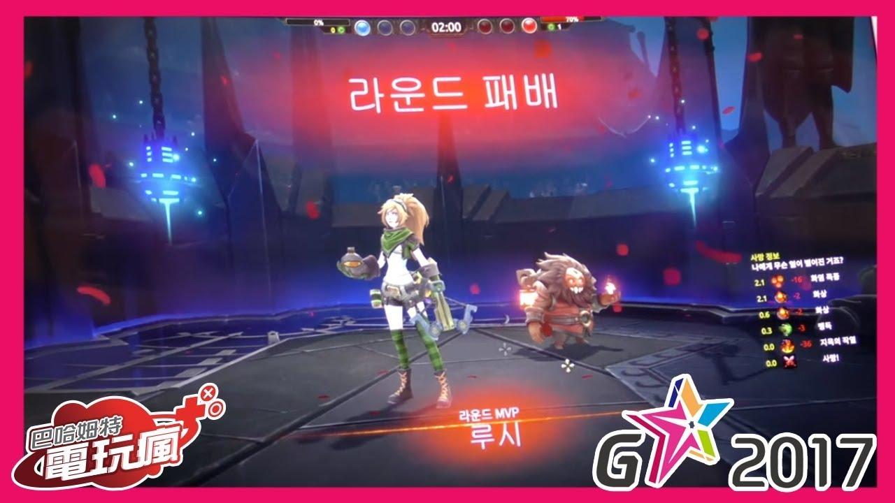 《戰鬥儀式 Battlerite》全新 MOBA 遊戲 新手教學與 2v2 AI 對戰展示【G-Star 2017 試玩】 - YouTube