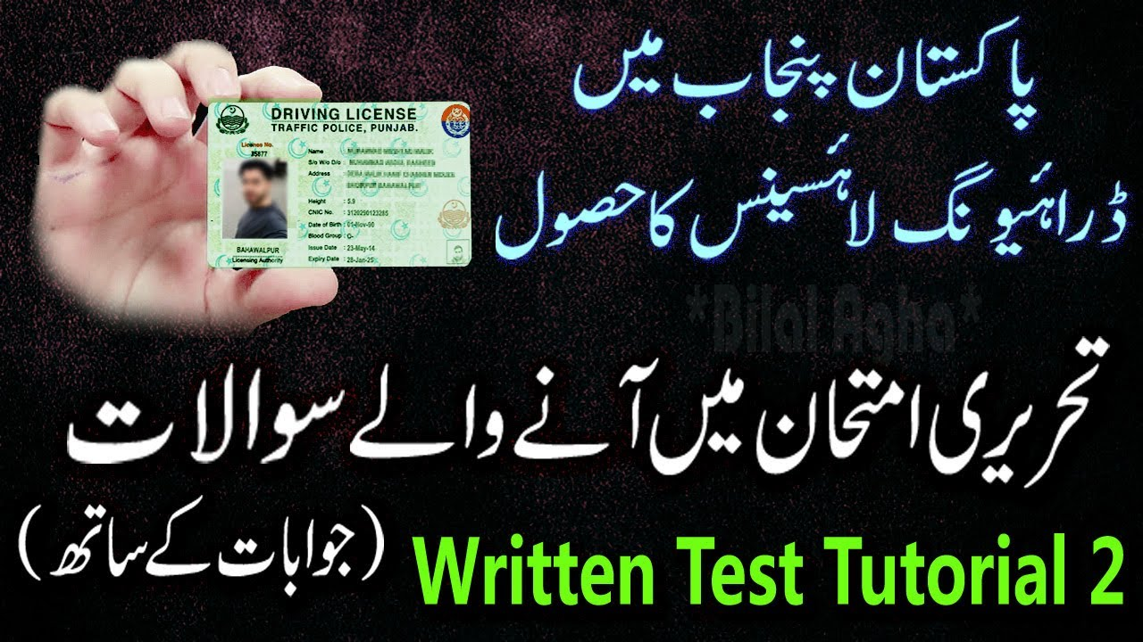 Written Test For Driving License Pakistan Punjab In Urdu Questions With  Answers Video 2