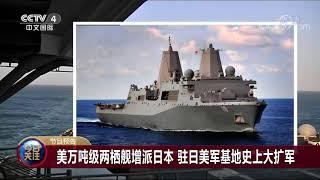 [今日关注]20191205预告片| CCTV中文国际