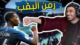 فيفا 21 - آه يا زمن البقب ! 🤣💪 | FIFA 21