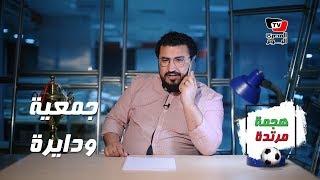 هجمة مرتدة | التدريب في مصر.. «جمعية ودايرة»