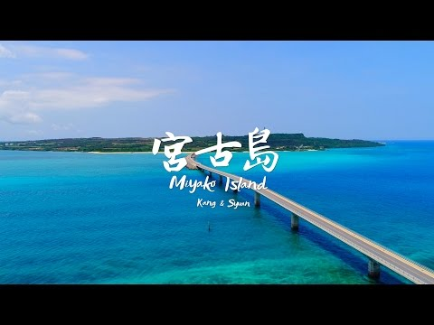 (4K) 2017 Kang & Syuan's Pre-Wedding travel in Okinawa,Miyako(沖繩,宮古島)