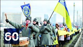 День Соборности: что отмечают на Украине? 60 минут от 22.01.19