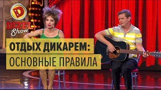Как отдохнуть дикарем в Одессе: основные правила отдыха – Дизель Шоу 2017 | ЮМОР ICTV