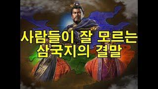 사람들이 잘 모르는 삼국지의 결말 - 고평릉 사변 [도도도]