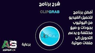 برنامج لتحميل الفيديو من اليوتيوب CLIPGRAB