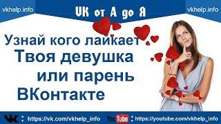 Кого лайкает твоя девушка или парень ВКонтакте | Лайки ВК😍😍