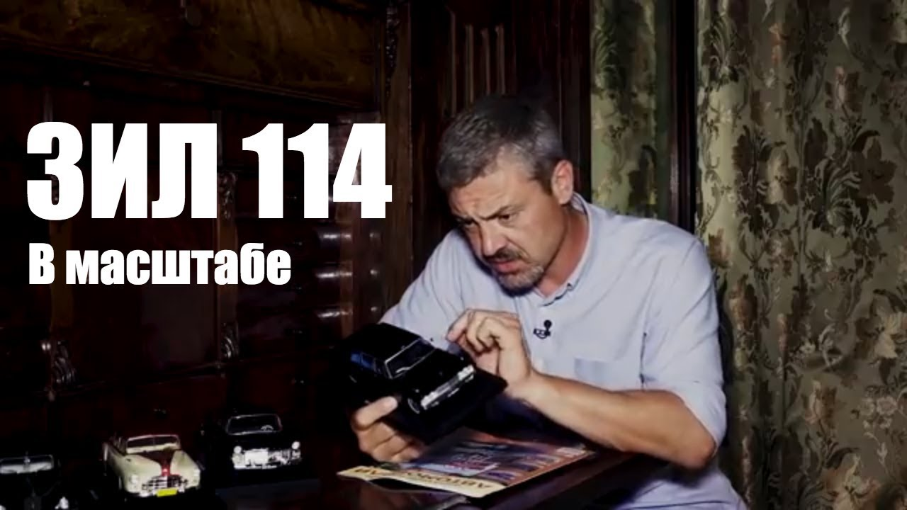 ЗИЛ 114 от Hachette | Хрущевская мечта первый представительский автомобиль СССР | Иван Зенкевич