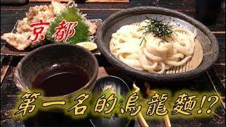 【RenXiang】京都第一名的烏龍麵!? 山元麵蔵