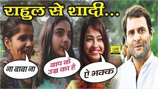 Rahul Gandhi Marriage को लेकर जब Patna Girls से पूछा सवाल, तो मिला मस्त Funny Reaction | LiveCities