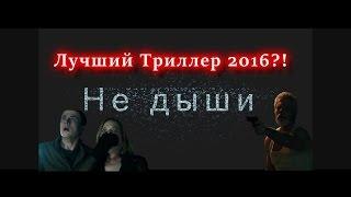 "[FreakySnob] - Краткий обзор фильма ""Не дыши"""