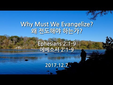 "2017-12-07 ""Why Must We Evangelize?"" (Ephesians 2:1-9)"