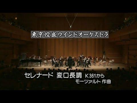 Mozart Serenade K.361 〈Gran Partita〉