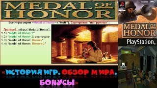 [Medal of Honor - Тема]: История Серии, Обзор Медаль за Отвагу – все Части в одном Видео + BONUS