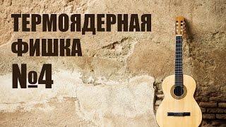 Видео уроки игры на гитаре - Термоядерная фишка №4