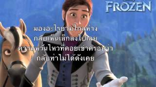 (Male Version) ปล่อยมันไป Let It Go - Wichayanee (Thai Version)