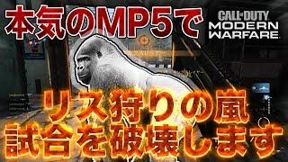 [CODMW] MP5で試合を破壊しに行く!これがリス狩りルートです [入浴]