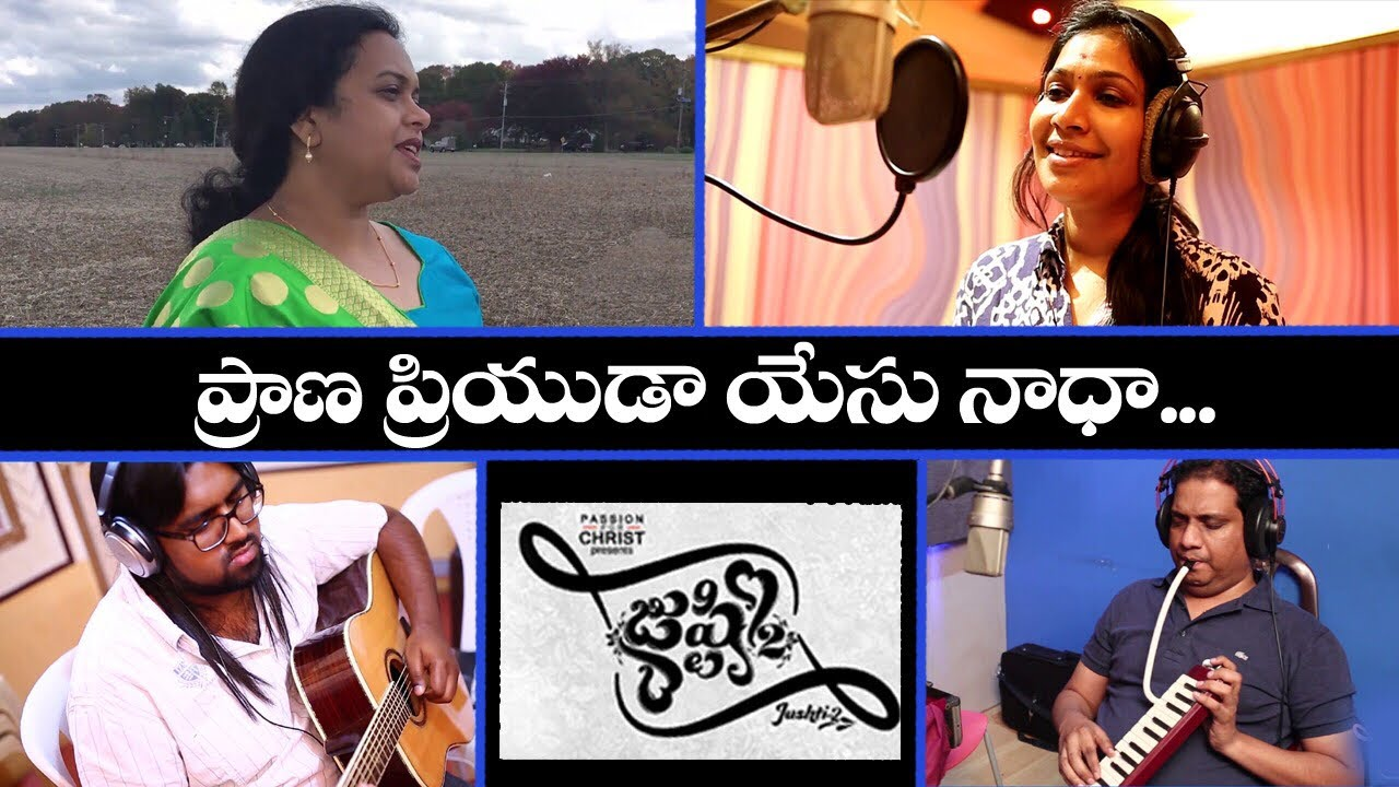 Prana Priyuda || Joshua Shaik || Singer Priya Himesh || Latest New Telugu Christian Songs 2018 || HD