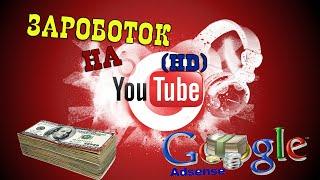 (Заработок на YouTube) Как включить монетизацию видео + Подключаем Google AdSense.