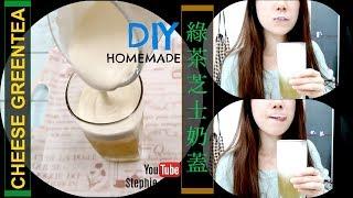 【CHEESE GREEN TEA RECIPE】 【綠茶芝士奶蓋做法】 STEPHIE