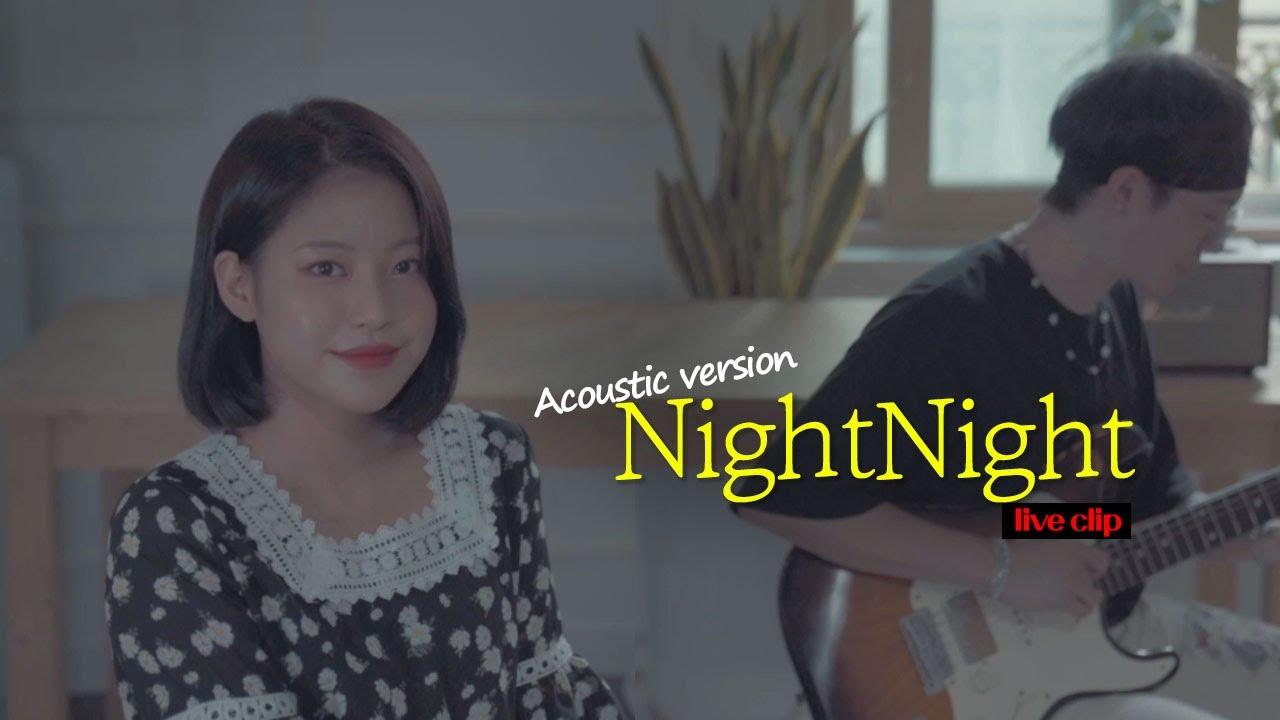 [Live Clip] 틴 (TIN) - NightNight (나잇나잇) / Acoustic Ver. 신인가수 노래추천 가수추천 잠 안 올 때 듣는 노래