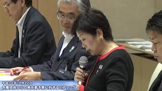 各種団体からの東京都予算に対するヒアリング【平成30年10月22日】