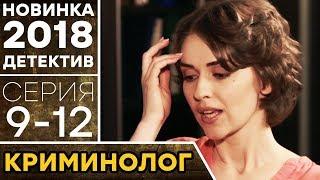 КРИМИНОЛОГ (9-12) Cкромная девушка ловит опасных преступников | НОВИНКА 2018 - ДЕТЕКТИВ в HD