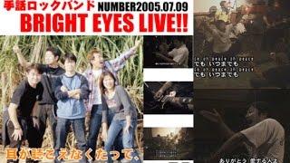 2005年7月9日に、The Shadow's TV公開録画番外篇として開催された手話ロ...