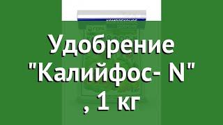 Удобрение Калийфос- N (Гера), 1 кг обзор 02014 бренд Гера производитель Гера ООО (Россия)
